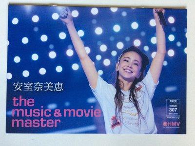 收藏出清 日本HMV唱片行 宣傳雜誌 (安室奈美惠 & TWICE 周子瑜 )一本