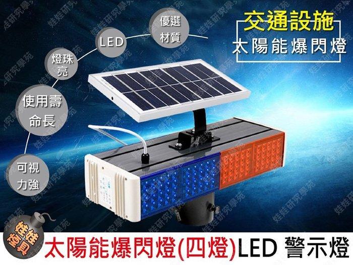 ㊣娃娃研究學苑㊣太陽能爆閃燈(四燈)雙面警示燈 太陽能信號頻閃燈道路 LED 爆閃燈 (PPA0232)
