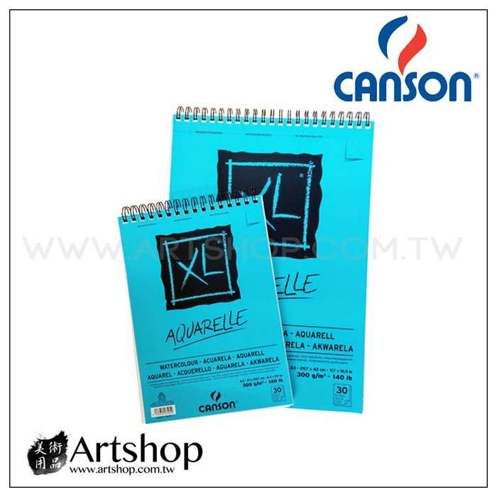 【Artshop美術用品】法國 CANSON 康頌 XL 圈裝 A3 無酸水彩本 300g 30張