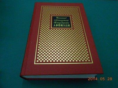 《人事管理大百科 》凱信出版 精裝大厚本 ISBN: 957843944X 民國87年初版 9成新無劃記【CS超聖文化2