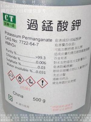 正勤含稅0700990-過錳酸鉀.高錳酸鉀-500公克-工業級-99%-罐裝
