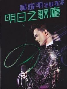 【優品音像】 黃耀明 明日之歌廳音樂會(卡拉OK版+LIVE版)2碟DVD