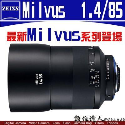 【數位達人】公司貨 蔡司 Zeiss Milvus 85mm F1.4 / 1.4/85 ZE Canon