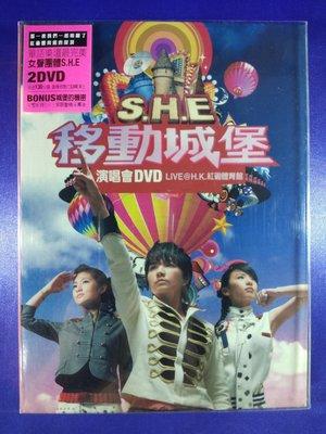 //Dream 翔// 現貨 S.H.E 2006移動城堡演唱會DVD_SHE Selina 田馥甄 Hebe Ella
