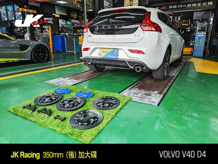 JK Racing 安裝 JK (後) 加大碟 350mm 碟盤 VOLVO V40 D4 專車專用