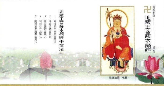 妙蓮華 CG-1406 台語佛經教念-地藏王菩薩本願經(三片)