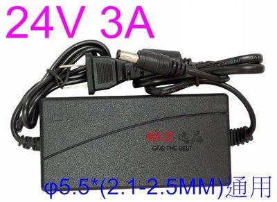 京之逸品~24V 3A 變壓器 充電器 電源供應器通用24V 2A φ5.5x2.5mm