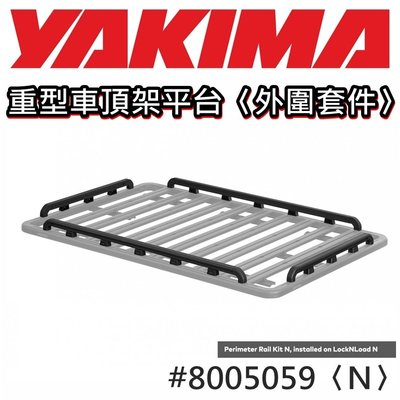 【YAKIMA】重型車頂架平台外圍套件〈#8005059〉LockNLoad Perimeter Rail Kit〈N〉