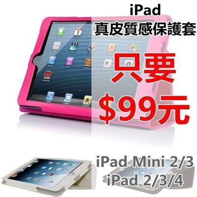 GS.Shop 真皮質感 側掀皮套支架iPad Mini 1/2/3 Retina 可站立 保護套 保護殼 休眠喚醒