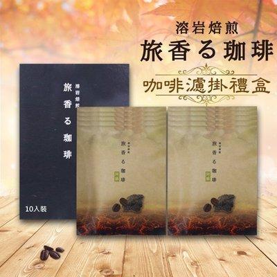 [亞企食材-旅香咖啡] 日本進口火山熔岩烘焙-旅香咖啡濾掛禮盒-阿蘇火山熔岩烘焙口味10入