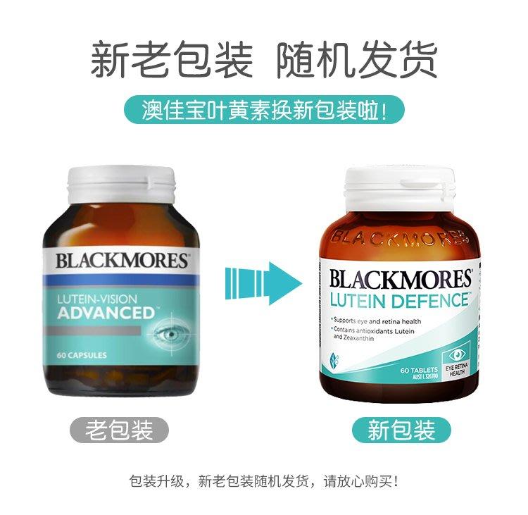 【MAXX美國代購】澳洲進口Blackmores澳佳寶葉黃素越橘護眼片保護視力正品免運60粒