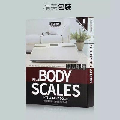 可超取~【REMAX】智能健康秤/體重器/體脂器/T/體重計/測BMI/秤重計/RT-S1