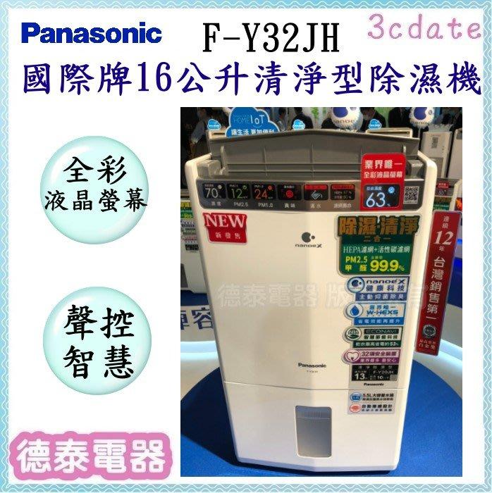 可議價~Panasonic【F-Y32JH】國際牌16公升清淨除濕機【德泰電器】