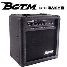 BGTM  GX-15 電吉他音箱(15W-門市價)原價2800下殺1650限量2台~