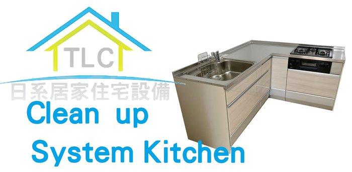【TLC 日系住宅設備】日本名廚Clean up L型 系統廚具 展示 特賣 ✤(18-XX)
