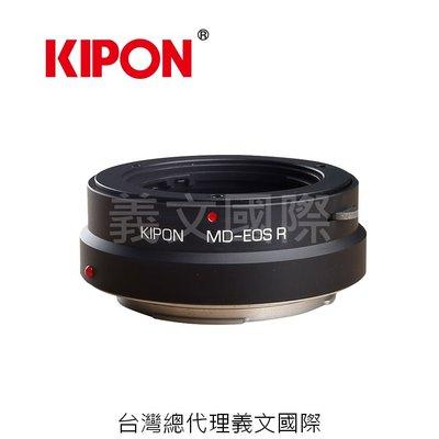 Kipon轉接環專賣店:MD-EOS R(CANON EOS R,Minolta D,EFR,佳能,EOS RP)