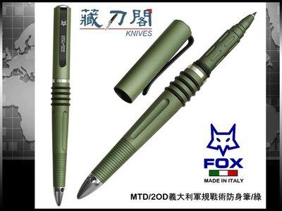 《藏刀閣》FOX-(MTD/2 OD)義大利軍規二代戰術防身筆(綠)