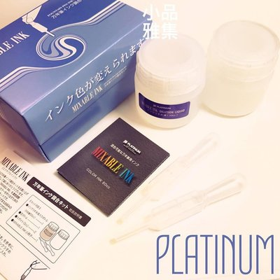 =小品雅集= 日本 Platinum 白金 Mixable ink 自調混色 墨水調和液