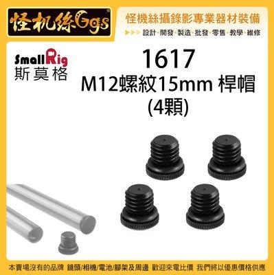 怪機絲 SmallRig 斯莫格 1617 M12 螺紋 15mm 桿帽 4顆 電影套件 15MM管夾桿帽 導管