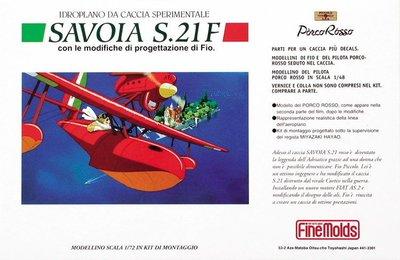 Fine Molds 宮崎駿 紅豬 1/72 SAVOIA S.21F 戰鬥飛行艇 後期型 (FJ-3)