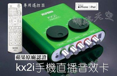 超強 客所思 kx2i 手機直播音效卡 蘋果官方認證 數字 lightning接口超級音質 送166音效軟體