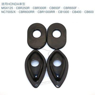 方向燈 墊片 轉接座 轉接墊片 燈座 HONDA MSX CBR250R CBR300R MSXFS CB400