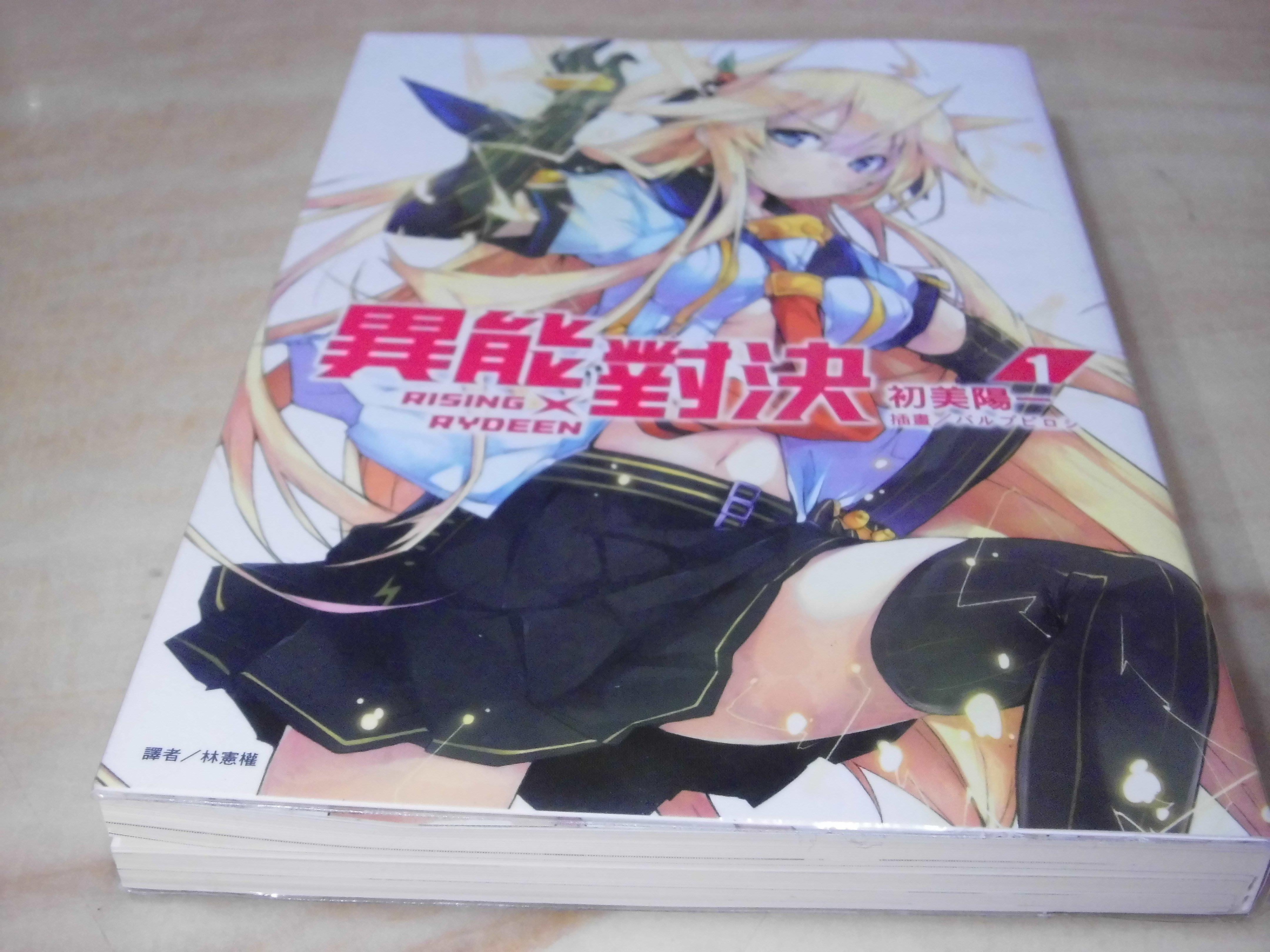 二手書【方爸爸的黃金屋】輕小說《RISING X RYDEEN 異能對決(1)》初美陽一著|東立出版L3