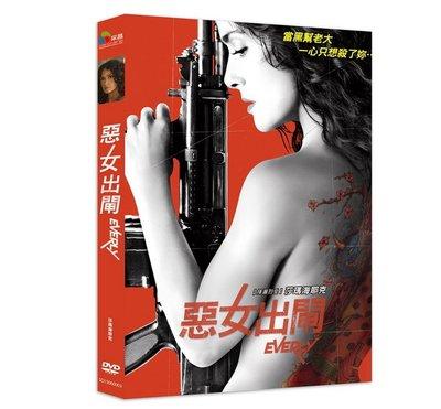 熱門影片《惡女出閘》DVD 莎瑪海耶克 當黑道前夫一心只想殺了妳…超殺驚悚動作巨作