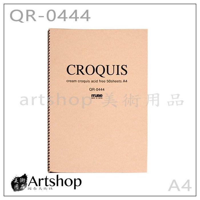 【Artshop美術用品】日本 MUSE QR-0444 無酸素描本 (A4) 圈裝50入 (米色)