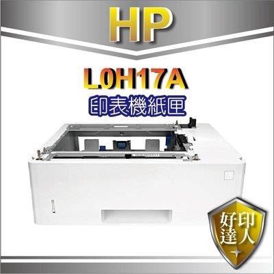 【好印達人+含稅】 HP LaserJet 550張紙匣(L0H17A) 適用M607 M608 M609 雷射印表機
