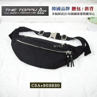 胸包 韓國品牌 THE TOPPU 腰包 側背包 5A+903830 優質防潑水材質 多隔層 滑順拉鍊  免運 柚子先生