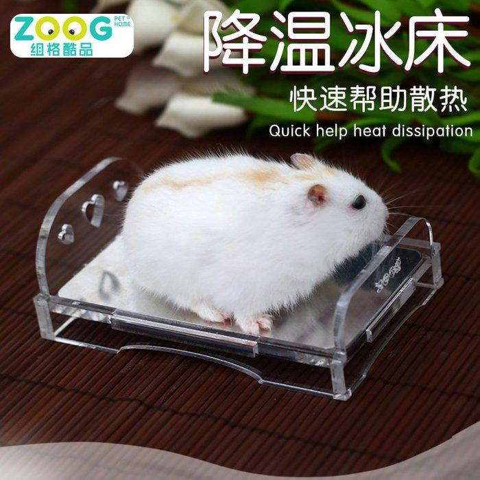 倉鼠降溫板 鼠鼠降溫床夏日降溫窩 倉鼠散熱板倉鼠玩具用品