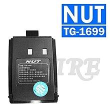 《實體店面》[ NUT Quansheng TG-1699 無線電 對講機 電池 TG1699 ]