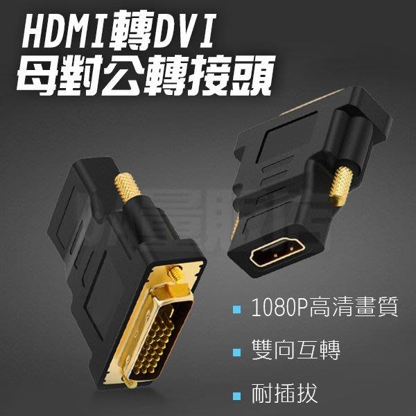 HDMI 母 轉 DVI 公 24+1 轉接頭 轉換頭 DVI-D 鍍金 轉接 高畫質影像 高解析(12-171)