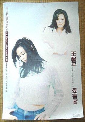華聲唱片-王馨平 受害者 -寶麗金官方宣傳絕版海報 51CMX70.5CM