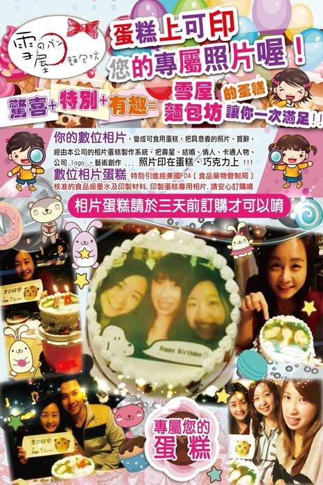 ❤限自取❥雪屋麵包坊❥相片蛋糕款式❥壽星蛋糕❥六吋生日蛋糕❥❥送彩色蠟燭唷❣❣
