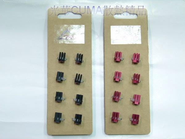 光華CUMA散熱精品*AL-TRON 六角柱造型 晶片散熱貼片/一組8顆 紅/黒兩色可選~現貨