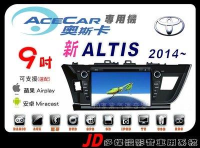 【JD 新北 桃園】ACECAR TOYOTA 新ALTIS 豐田 DVD/數位/導航/藍芽/方控 9吋觸控螢幕專用主機