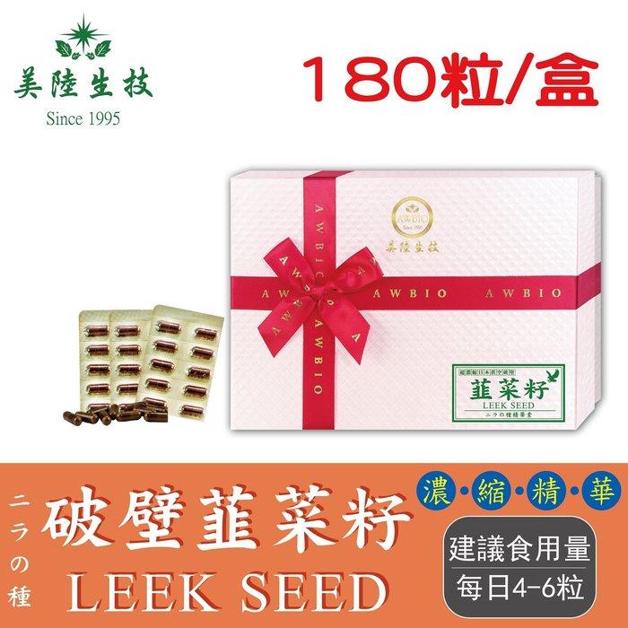 【美陸生技】日本真空破壁韭菜籽膠囊【180粒/盒(禮盒)】AWBIO