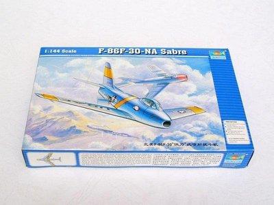 現貨 1/144 TRUMPETER   北美 F-86F-30 軍刀式 戰機 01320