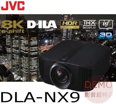 ㊑DEMO影音超特店㍿台灣JVC原廠保固一年 DLA-NX9  D-ILA 旗艦級 THX 4K/8K 劇院投影機