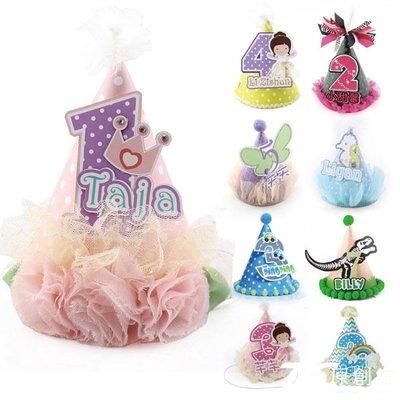 [免運]派對裝飾品/定制姓名年齡兒童生日帽子寶寶一 「粉色世家」