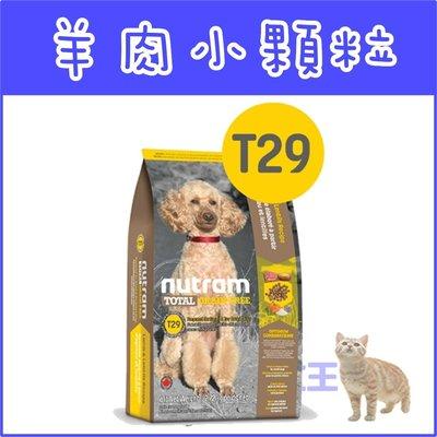 **貓狗大王**【Nutram紐頓】T29無穀迷你犬-羊肉配方----2.72KG