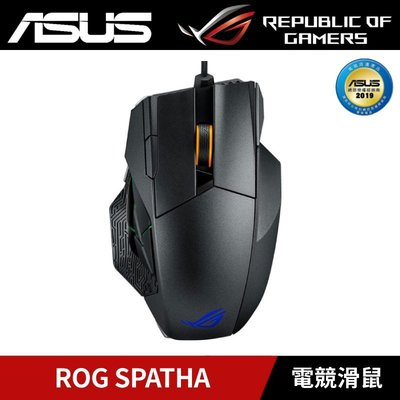 【玖盈科技】ASUS 華碩 ROG SPATHA 無線雙模 電競 滑鼠 無線 有線
