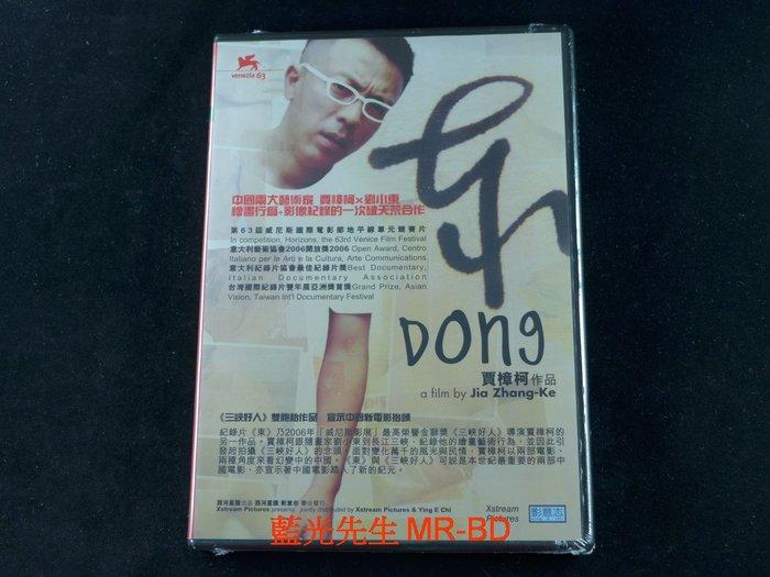 [DVD] - 東 Dong Jia Zhang Ke s Film - 賈樟柯