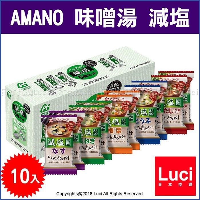 天野實業 AMANO 味噌湯 減塩 新款 五種口味 10包入 隨身包 上班族 少鹽超值組合 LUCI日本代購