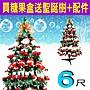 聖誕樹 6尺聖誕節糖果樹 蝴蝶結 金蔥裝飾 買...
