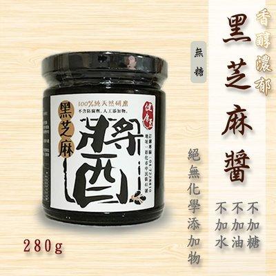 芝麻醬/黑芝麻醬/【無糖】〈健康豆養生堅果〉