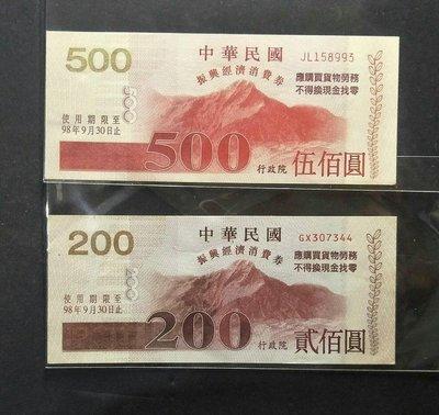 【5A】振興經濟消費券 500、200面額(全新未使用) 貳佰圓 伍佰圓(已售出)