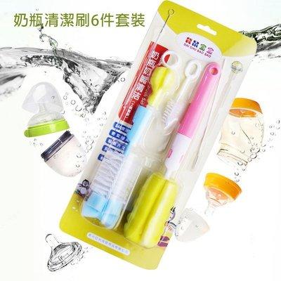 哈樂購~ 超值組合 可拆式海綿刷子 奶瓶刷+吸管刷 奶嘴刷  奶瓶清潔刷6件套裝  只要159元